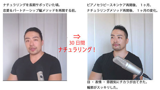 橋本翔太の変化.jpg